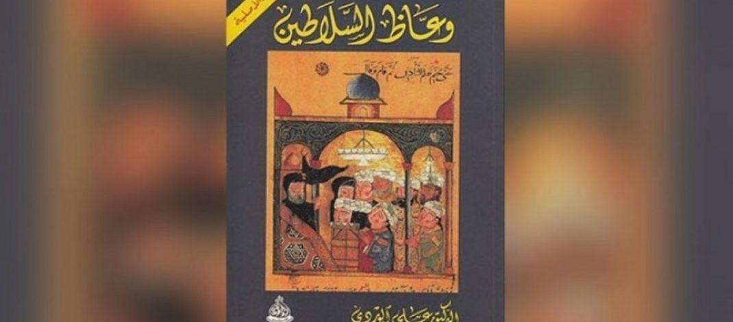 """Vaazcı Dinî Söylemin İnsan ve Toplum Psikolojisine Etkisi  (Ali el-Verdî'nin """"Sultanların Vaizleri"""" Adlı Eseri Üzerine)"""